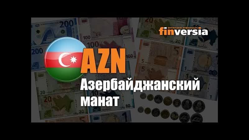 Видео-справочник- Все об Азербайджанском манате (AZN) от Finversia.ru. Валюты мира.