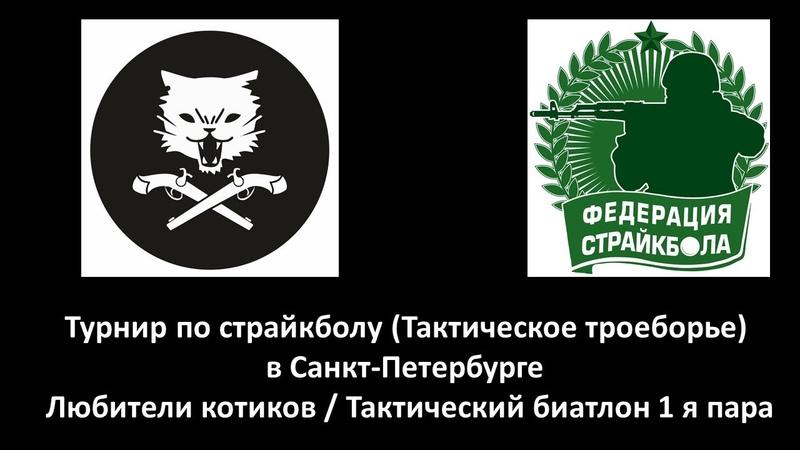 Тактическое троеборье в Санкт Петербурге Любители котиков Тактический биатлон 1 я пара