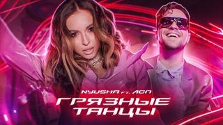 NYUSHA feat. ЛСП - Грязные Танцы (Премьера клипа 2021)