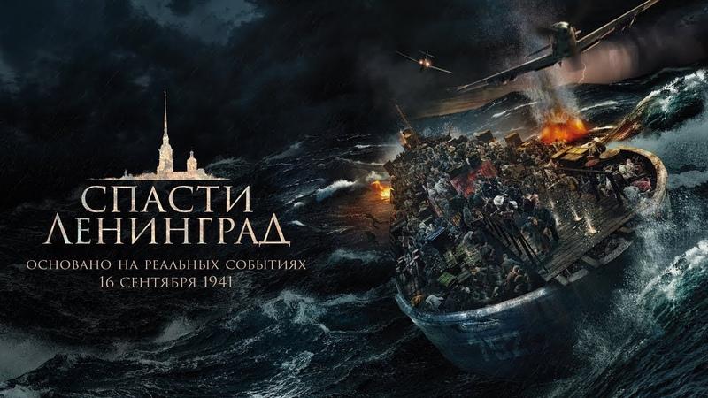 Спасти Ленинград 2019 военный боевик среда фильмы выбор кино приколы топ кинопоиск