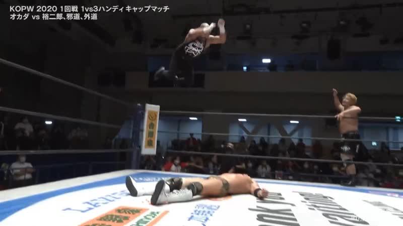 Первый раунд KOPW 2020 Казучика Окада vs Юджиро Такахаши Гедо и Джадо гандикап 1 на 3