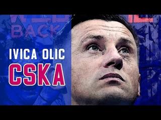 Ивица Олич первый день в ЦСКА: Поработаем как надо!