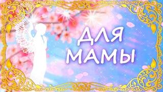 МОЕЙ МАМЕ! Красивая музыкальная видео открытка