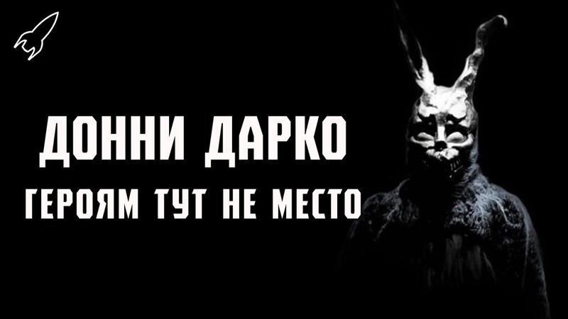 Донни Дарко Героям тут не место обзор и разбор фильма Ричарда Келли RocketMan