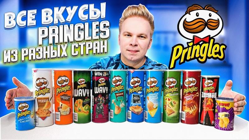 Все вкусы PRINGLES из разных стран Самый вкусный Зарубежный Принглс который продаётся в России