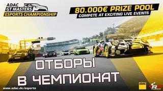 Отборы в  ADAC GT Masters 2020 eSports c призовыми  евро