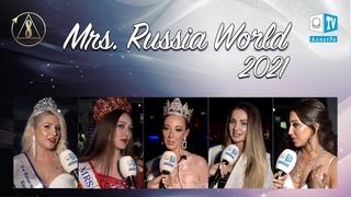 ✨ Гости и участники конкурса Mrs World Russia о внутренней красоте женщины и Созидательном обществе