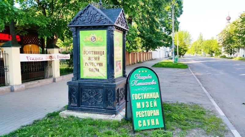 Гостиница музей Усадьба Плешанова в Ростове Великом