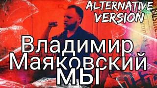 Маяковский - Мы (Альтернативная Интерпретация Стихотворения)