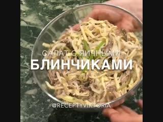 Салат из яичных блинчиков с говядиной (ингредиенты указаны в описании видео)