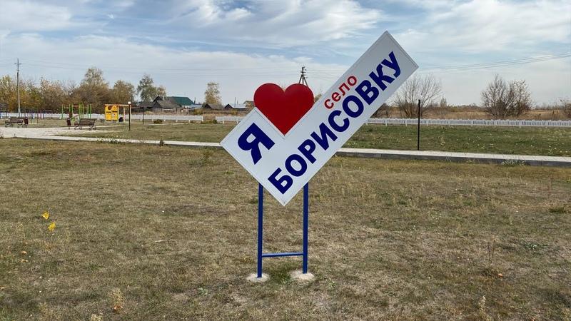 Путешествие в село Борисовку с красивыми клумбами и уличными тренажерами