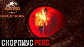 Мир Юрского Периода: Меловой Лагерь-Первый Тизер Трейлер 3 Сезона\Подробный Разбор Тизера.