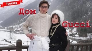 Дом Gucci - трейлер