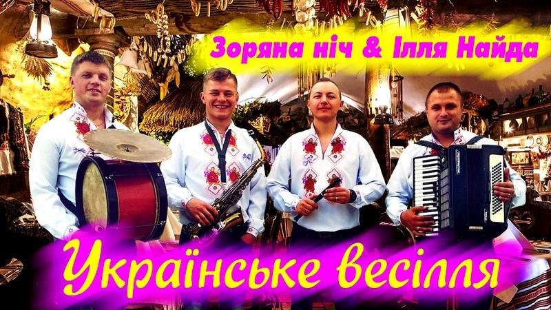 Гурт Зоряна ніч та Ілля Найда Кращі пісні Весільні пісні Українські пісні Українське весілля