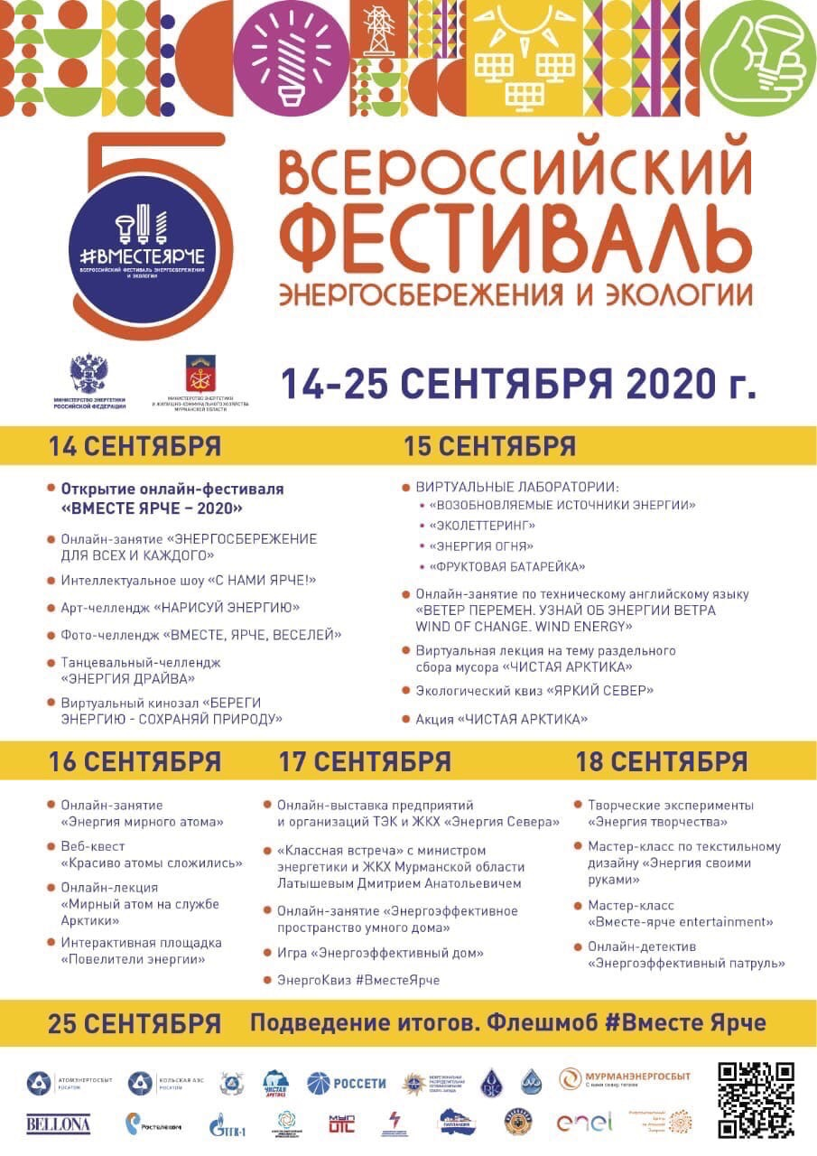 Успей подать заявку на Всероссийский фестиваль #ВместеЯрче