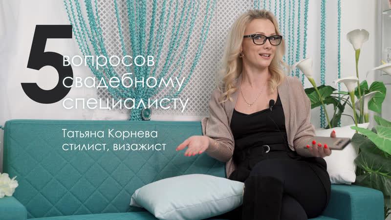 5 вопросов специалисту Татьяна Корнева стилист визажист парикмахер