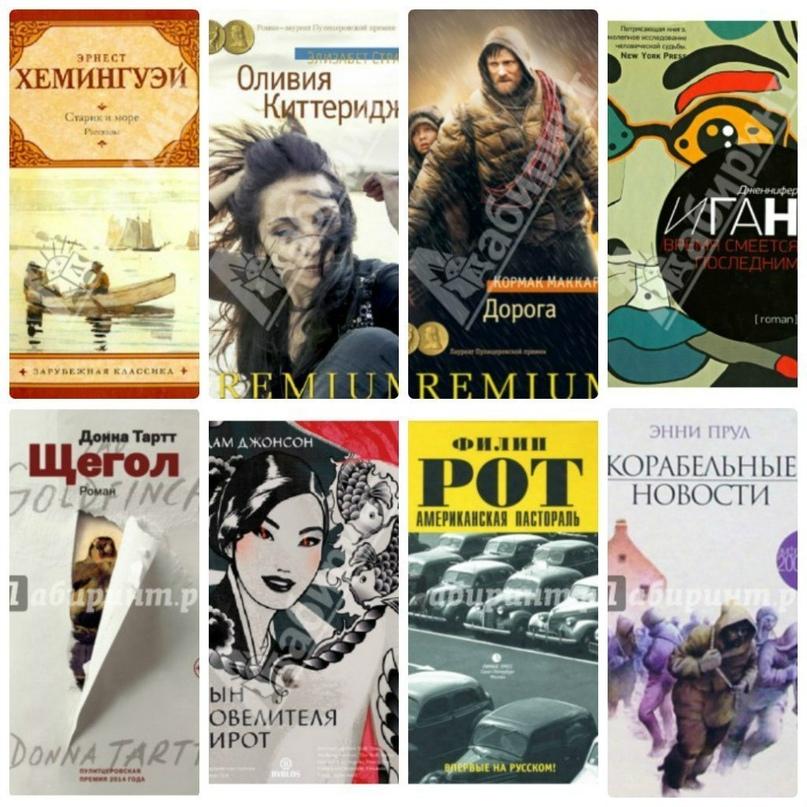Топ-8 книг получивших Пулитцеровскую премию за художественную книгу