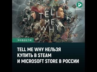 Tell Me Why нельзя купить в Steam и Microsoft Store в России и других странах