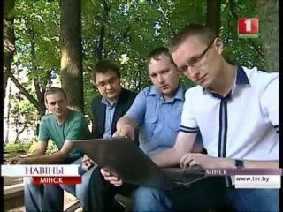 Репортаж канала Беларусь 1 про Петра Кострому и авторов проекта