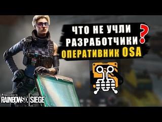 Новый Оперативник OSA! Что не учли разработчики? Глитч с щитом атаки. Rainbow Six Siege Crystal