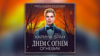Карина Вран - Днем с огнем (аудиокнига)