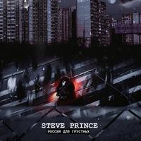 Steve Prince