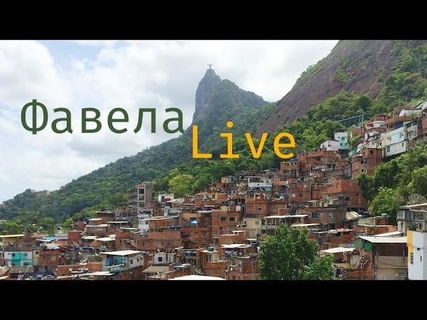 Фавела Live