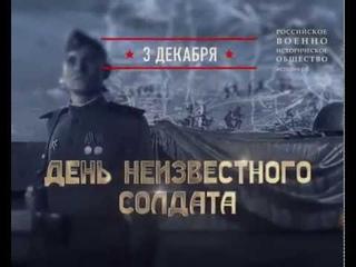 День воинской славы России. День неизвестного солдата