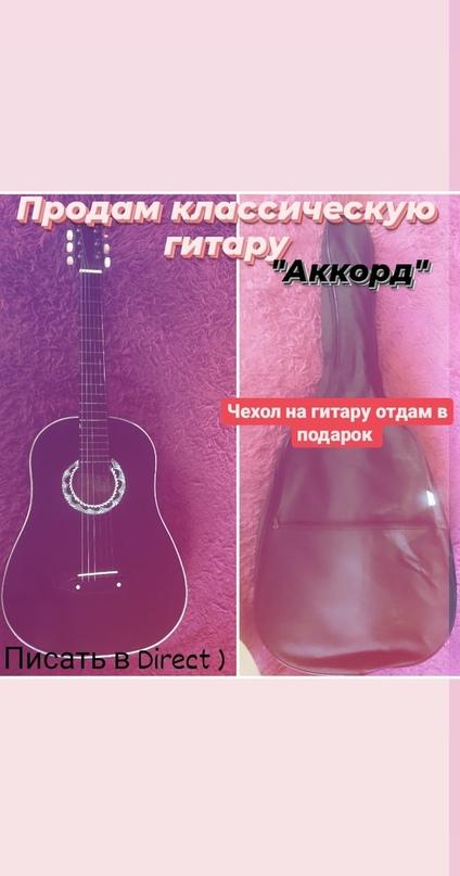 Купить гитару в отличном состоянии,   Объявления Орска и Новотроицка №11113