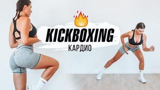 KICKBOXING Кардио Тренировка за 10 минут! В Домашних Условиях.