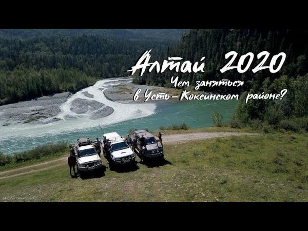 Алтай 2020 СЕРИЯ 6 Тюнгур Слияние Катуни и Аккема Слияние Катуни и Кучерлы