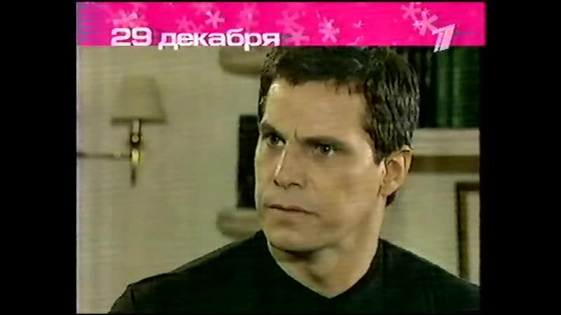 Анонс сериала Вавилонская башня ОРТ 28 12 2000