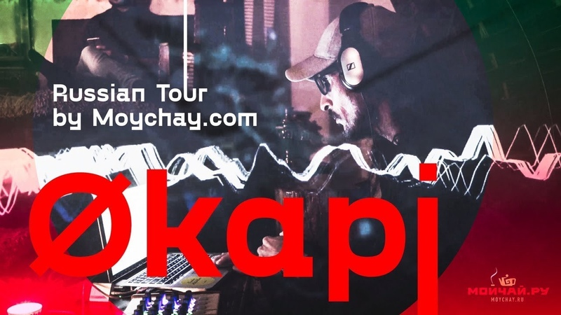 Økapi - Russian tour by Moychay.com