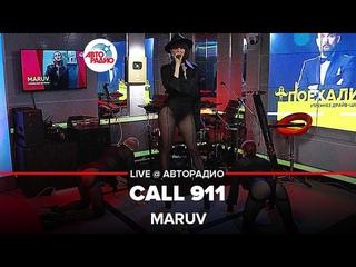 Sickotoy & MARUV - Call 911 (LIVE Авторадио, Драйв-Шоу Поехали, )