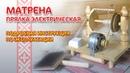 Электро Прялка Матрена - Инструкция по Эксплуатации - Светлыйдом58.рф