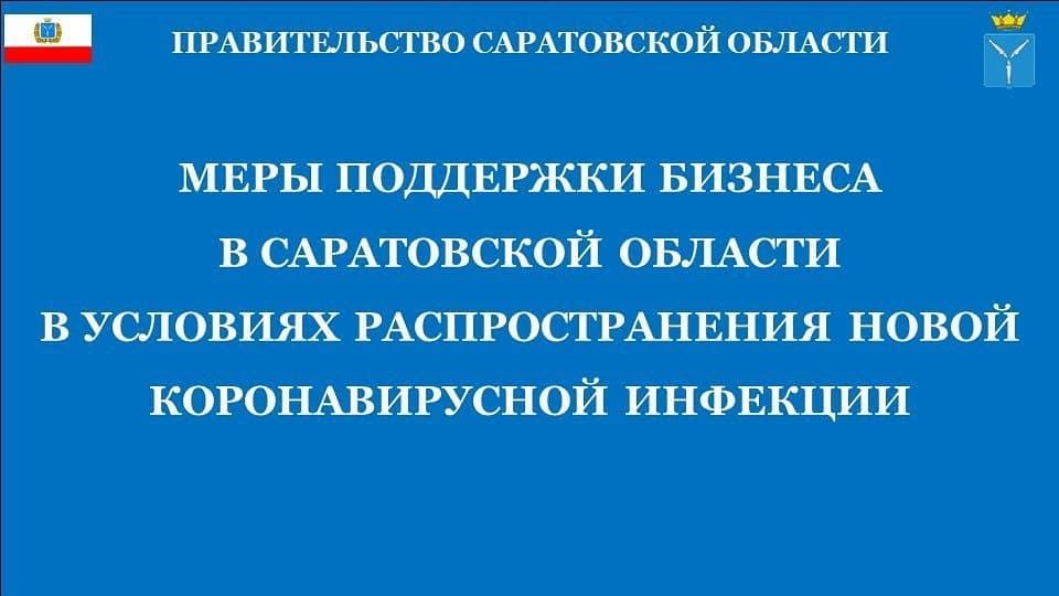 Министерство экономического развития Саратовской области подготовило инфографику о региональной поддержке бизнеса в период пандемии коронавирусной инфекции COVID-19