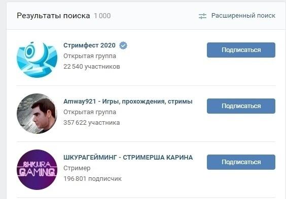 Как найти геймеров во ВКонтакте для рекламы?, изображение №12