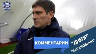 """Днепр"" - ""Барановичи"": комментарий И.Чумаченко"
