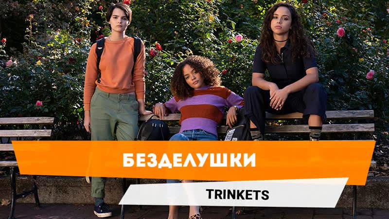Безделушки   Trinkets — Русский трейлер сериала [2019]