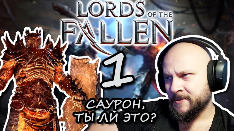 Lords Of The Fallen ЭПИК Подвалы церкви Ключ ПЕРВЫЙ БОСС