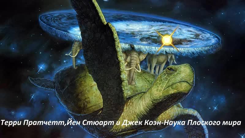 Терри Пратчетт Йен Стюарт и Джек Коэн Наука Плоского мира часть 1 я