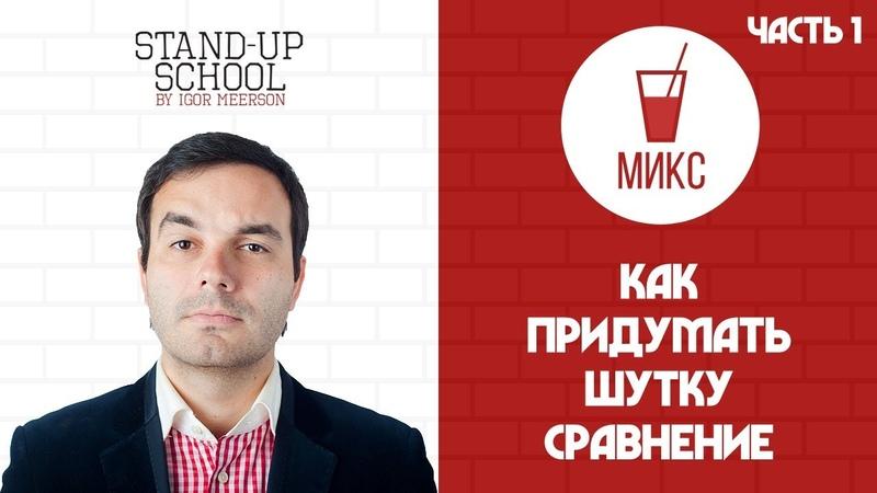 Шоу МИКС Как придумать шутку сравнение Stand Up Школа Игоря Меерсона смотреть онлайн без регистрации