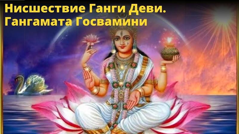 Нисшествие Ганги Деви Гангамата Госвамини БВ Мадхава Махарадж 02 06 2020 года Матхура Индия