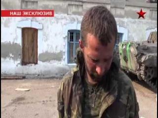Я не знаю, для чего эта война  украинский каратель раскаивается в содеянном   Телеканал Звезда