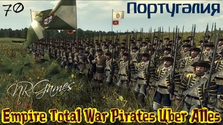 Empire Total War Pirates Uber Alles Португалия 70