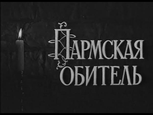 Пармская обитель (Франция, 1948) по роману Стендаля, Жерар Филип, советский дубляж