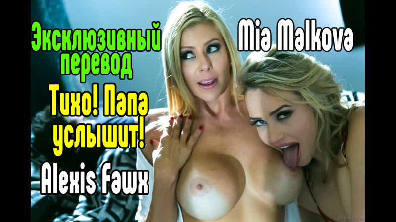 Alexis Fawx, Mia Malkova Измена сексом Трах, all sex, porn, big tits, Milf, инцест,