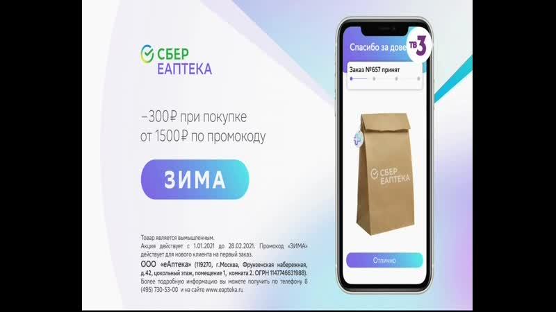 Рекламный блок и анонс ТВ3 18 01 2021 Московская эфирная версия