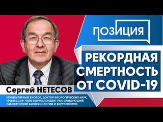 Сергей Нетесов. Почему выросла смертность от COVID-19 в России?