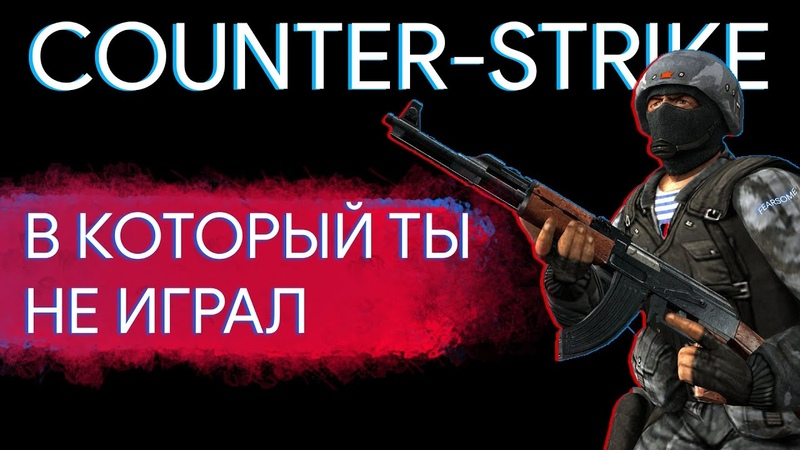 КАКОЙ БЫЛА ОДИНОЧНАЯ КАМПАНИЯ в Counter Strike